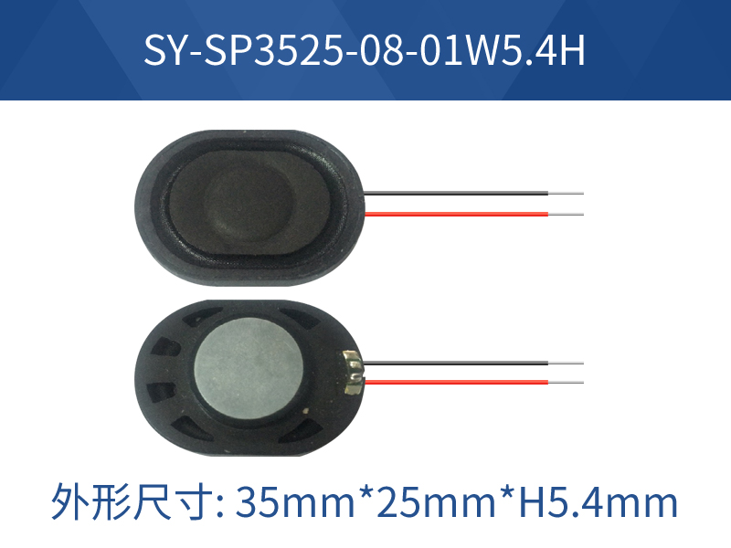 SY-SP3525-08-01W5.4H 腔体